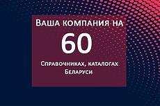 Размещу компанию или фирму в каталогах и справочниках 22 - kwork.ru