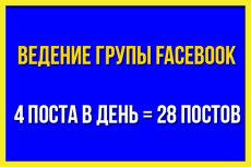 Настройка целей - яндекс метрика 20 - kwork.ru