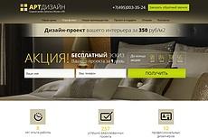 Нарисую landing page или веб-сайт 24 - kwork.ru