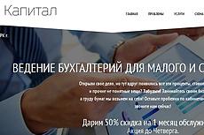 LandingPage на тему видеонаблюдение. Готовый сайт - установка 1 клик 3 - kwork.ru