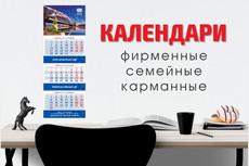 Создам макет Вашего идеального календаря 11 - kwork.ru