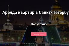 Готовый сайт по ремонту квартир Мастер на час 21 - kwork.ru