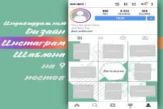 Шаблон непрерывного дизайна Инстаграм на 12 постов + видео как пользоваться 10 - kwork.ru