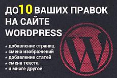Наполню Ваш магазин на WooCommerce новыми товарами 3 - kwork.ru