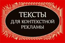 Напишу уникальную статью для сайта 30 - kwork.ru