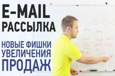 E-mail рассылка по своей базе в 5500 адресов 4 - kwork.ru