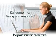 Напишу уникальный текст, статью объемом 3000 знаков 17 - kwork.ru