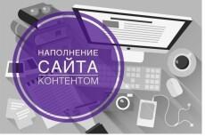 33 комментария на ваш сайт 25 - kwork.ru