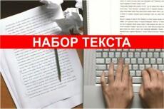 Рерайт от 95% на любую тему 21 - kwork.ru