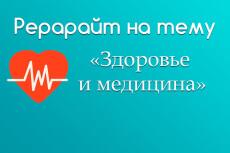 Напишу тексты для вашего блога 15 - kwork.ru