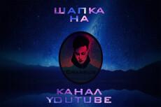 Красочная Шапка + Превью для видео + Логотип для YouTube канала 59 - kwork.ru