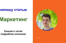 Напишу 6 тыс. символов уникального текста для вашего сайта 15 - kwork.ru