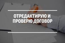 Составление доверенности 4 - kwork.ru