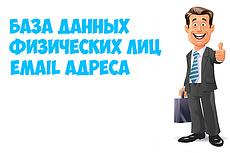 Небольшая база E-mail адресов мебельных и стекольных предприятий 7 - kwork.ru